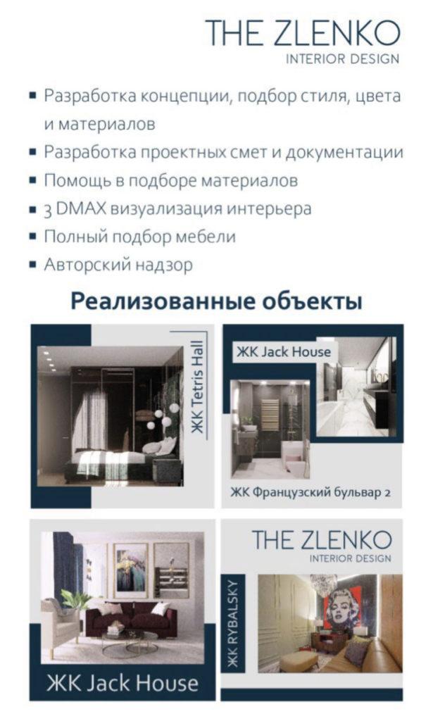 услуги студии zlenko