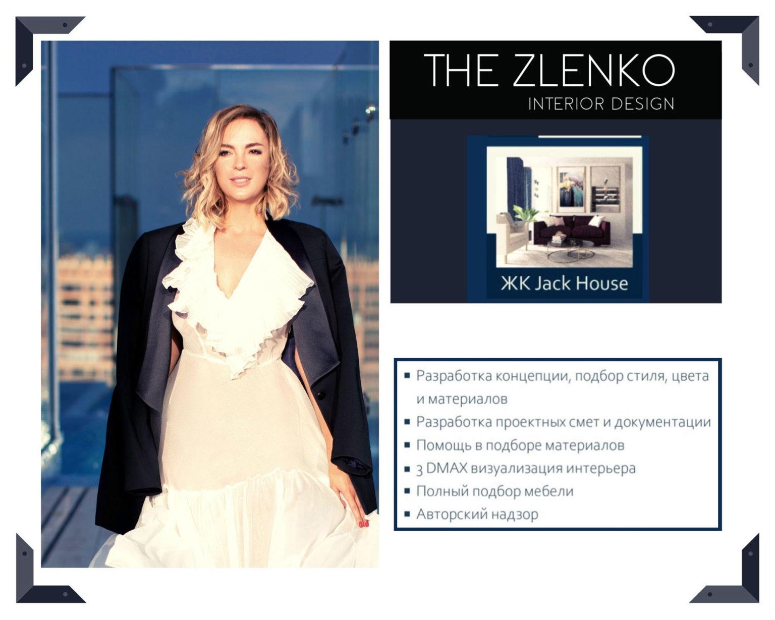 Услуги студии the zlenko